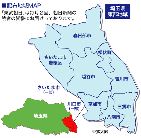 東武朝日配布地域
